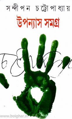 sandipan chattopadhyay uponyas samagra 3