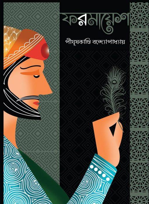 Formayesh by Piyushkanti Bandopadhyay
