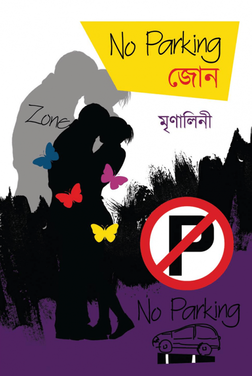 No Parking Zone by Mrinalini