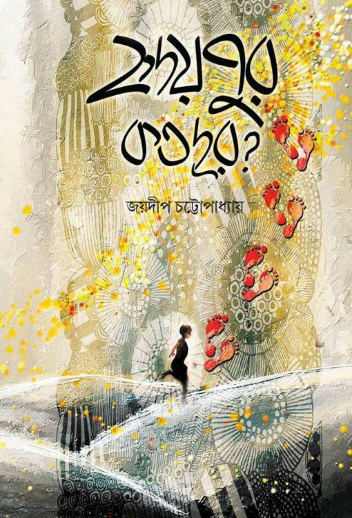 Hridaypur Koto Dur by Joydip Chatterjee