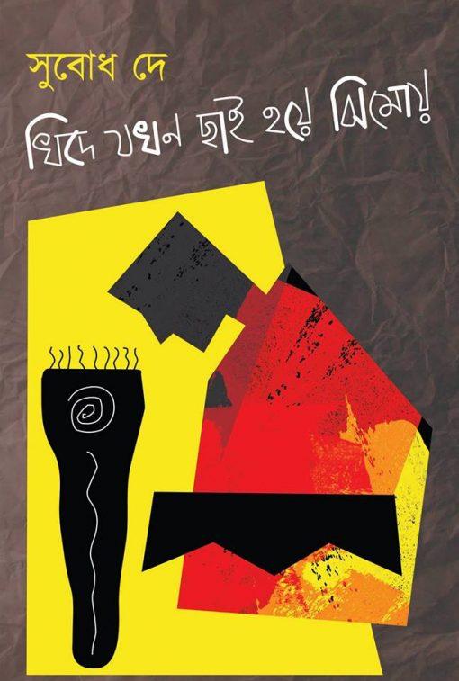 Khide Jakhon Chhai Hoye Jhimoi by Subodh Dey