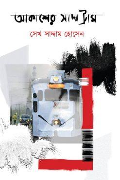 Akasher Sada Tram by Sk Saddam Hossain