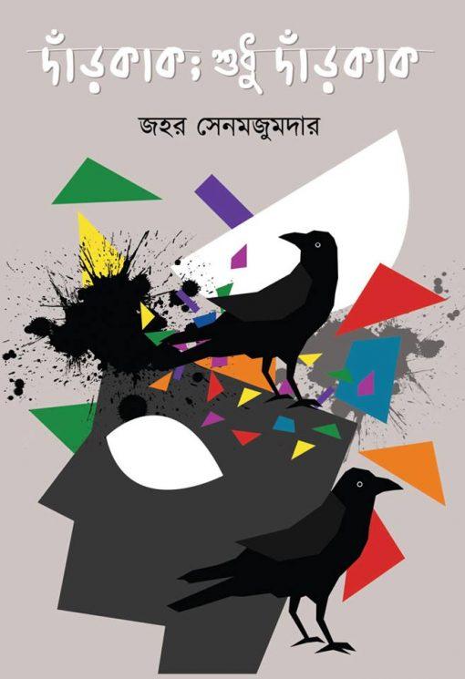 Danrkak Shudhu Danrkak by Jahar Senmajumdar