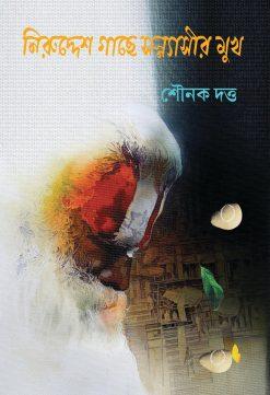 Niruddesh Gachhe Sonyasir Mukh by Sounak Dutta