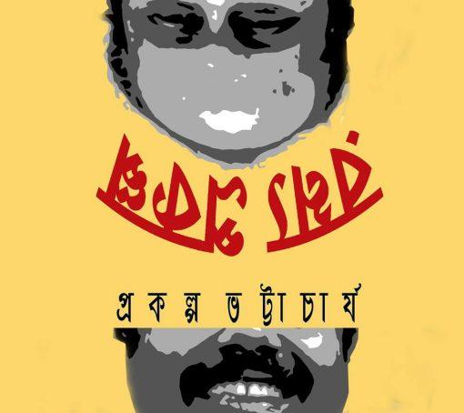 Ramyo Prokolpo by Prakalpa Bhattacharya