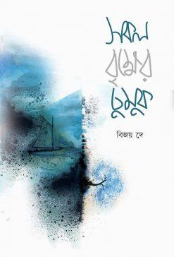 Sakol Brrikkher Chumuk by Bijoy Dey