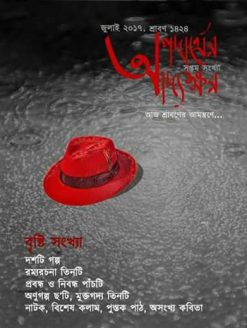 Brishti Sonkhya | 7th Issue