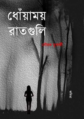 Dhoyamoy Raatguli