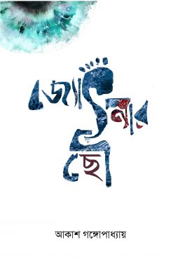 Jyotsnar Chhou
