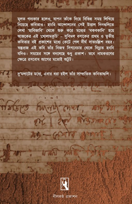 kholamkuchi back cover boighar dot in