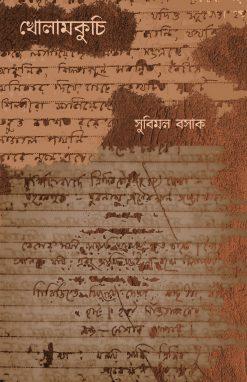 kholamkuchi cover boighar dot in
