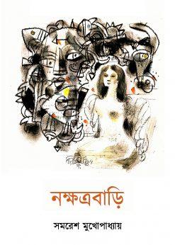 nakkhatrabari boighar dot in