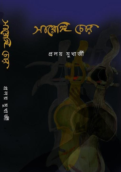 sarengi chor by proloy mukherjee boighar dot in