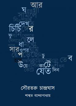 souratoru chandraghas saswata bandopadhyay boighar dot in