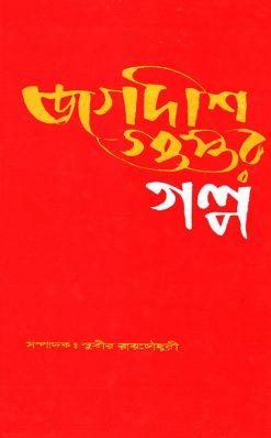 Jagadish Gupter Golpo