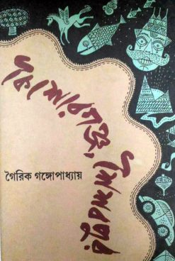 Kaishoreganj, Soishabbari Gairik Gangopadhyay