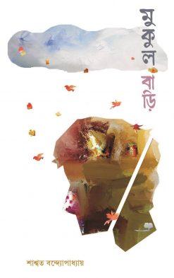 Mukulbari