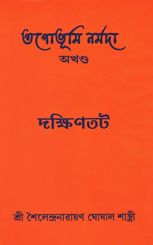 Tapobhume Narmada - Dakshintat
