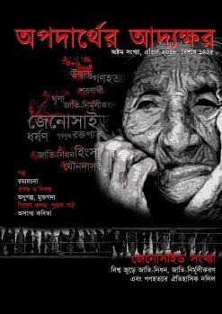 Apodarther Adyakshar [Genocide Issue]
