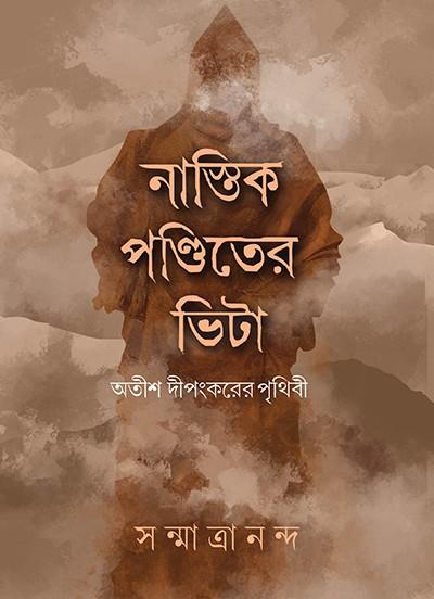 Nastik Panditer Bhita
