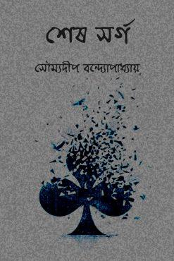 sesh sorgo soumyadeep bandopadhyay nilkantha prakashan - f