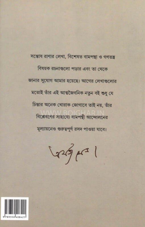 Rajneetir Ek Jibon Santosh Rana Ananda Publishers Boighar Dot In 2