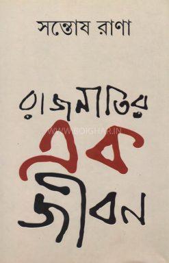 Rajneetir Ek Jibon Santosh Rana Ananda Publishers Boighar Dot In