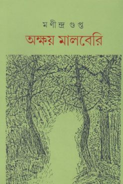 akshya mulberry manindra gupta ababhas boighar dot in