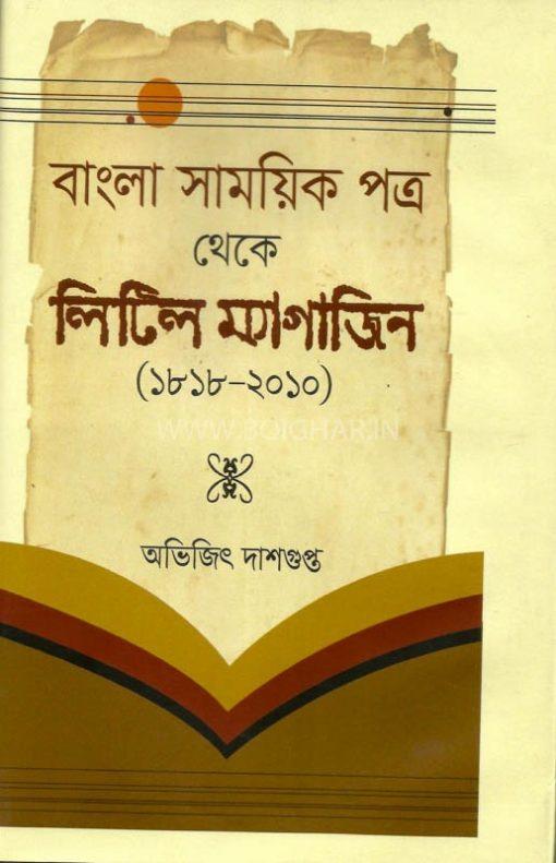 Bangla Samoyik Patra Theke Little Magazine