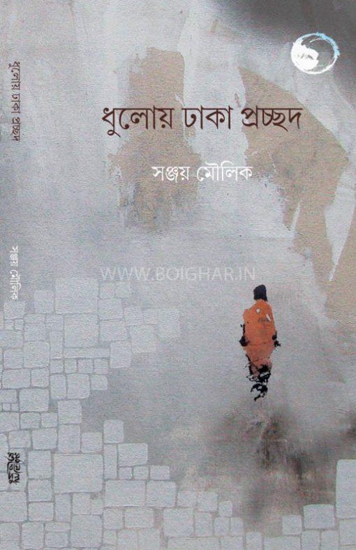 Dhuloy Dhaka Prachchad