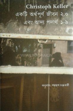 Ekti Arthapurno Jibon 2.0 Ebong Adya Padartha 1-9