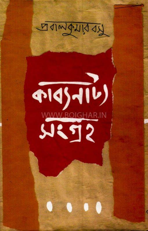Kabyanatya Sangraha