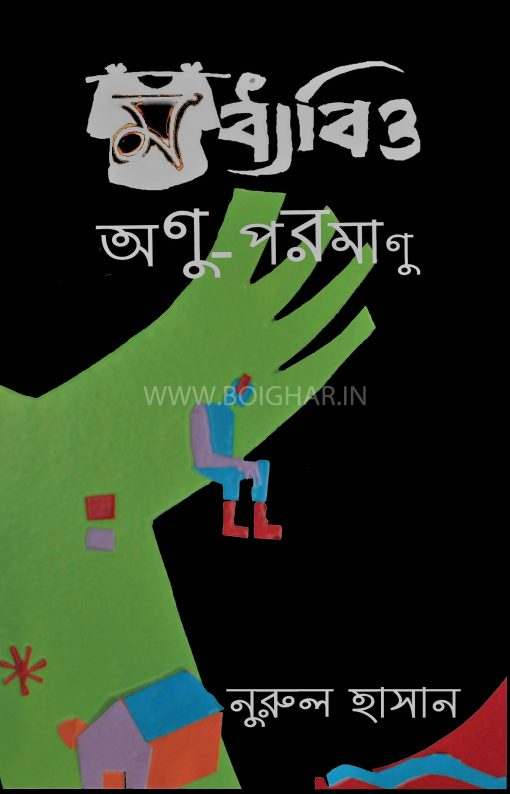 Madhyabittyo Anu-Paramanu