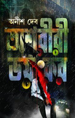 Asariri Bhayonkar