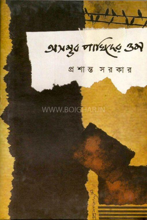 Asambhab Pakhider Om