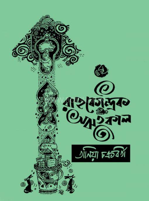 rahukendrik ritukal taniya chakraborty shudhu bighe dui boighar dot in