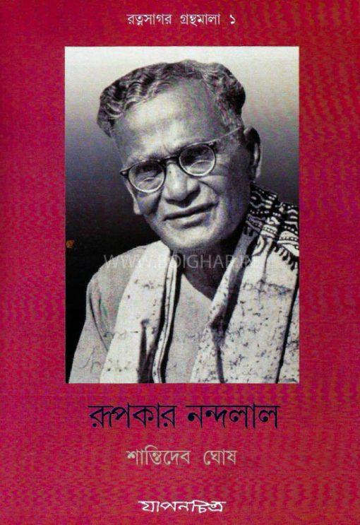 Rupakar Nandalal