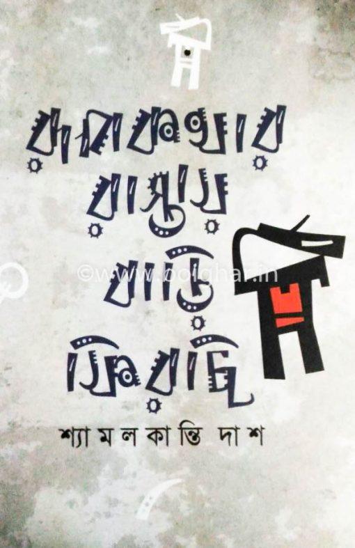 Rupkathar Rastay Bari Phirchhi