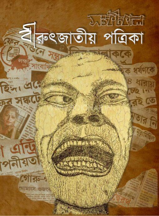 Birutjatio Patrika - Sangkatkal Bisesh Sonkhya