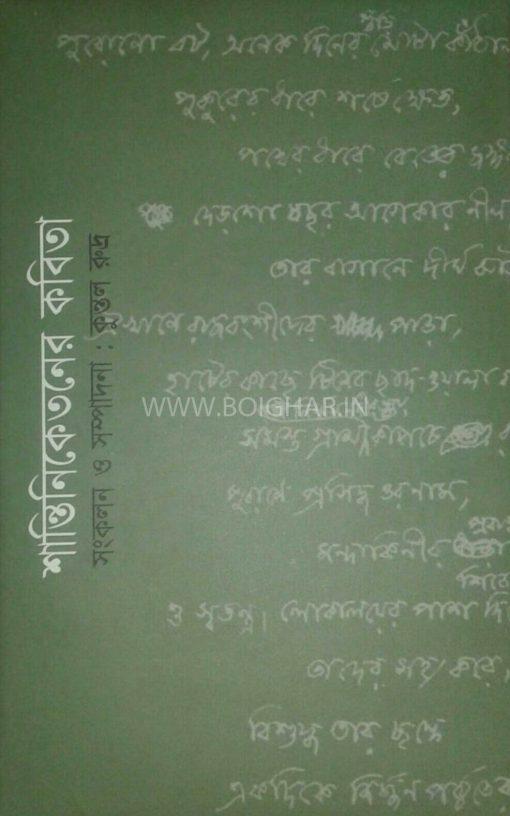 Shantiniketaner Kobita