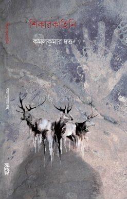 Shikar Kahini