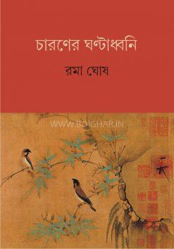 Charoner Ghontadhwani