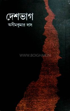Desh Bhag