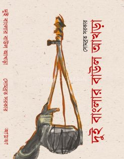 Dui Banglar Baul Akhra