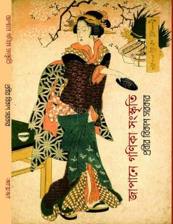 Japane Gonika Songskriti