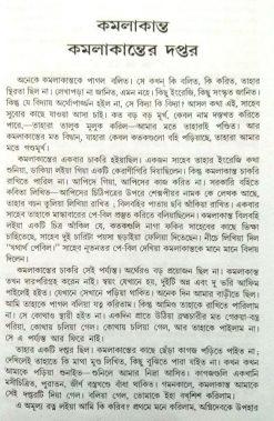 Kamalakanter Daptar by Bankimchandra Chattopadhyay