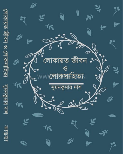 Lokayata Jibon O Loksahitya
