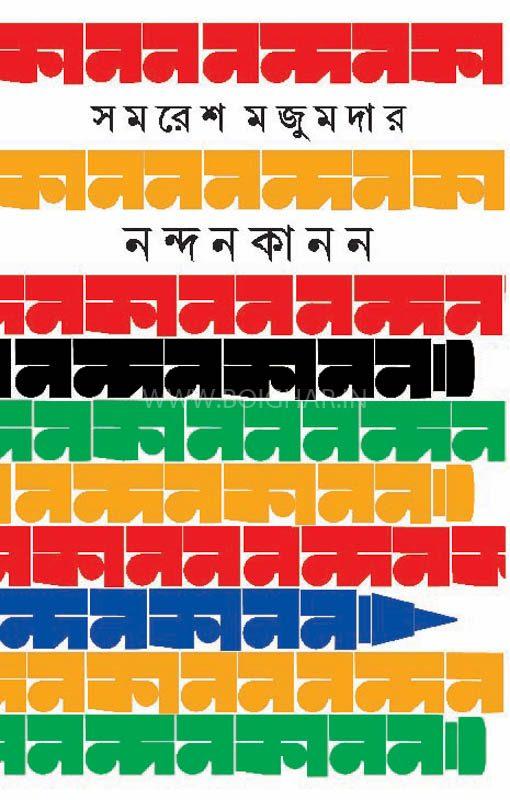 Nandankanan