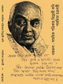 Nazrul - Samoyik Patrikay Bidrohi Kobi