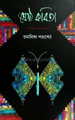Shreshtha Kobita-Tamalika Panda Seth
